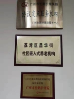 松鹤养老院西郊分院证书图片