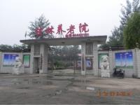 藁城区佳林养老院外景图片