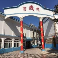 中颐(武汉)海滨养老院设施图片
