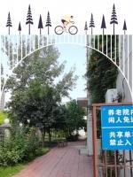 李七庄街滨湖养老院外景图片