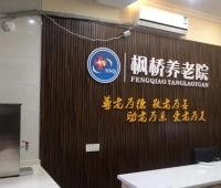 重庆枫桥养老院环境图片