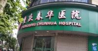 重庆春华医养结合医院(春华医养中心)外景图片