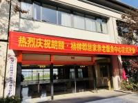 朗颐杨柳郡居家养老服务中心外景图片