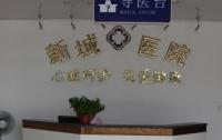 桐庐新城养护院外景图片