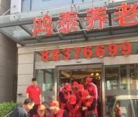 鸿泰乐尔之家(奥城店)外景图片
