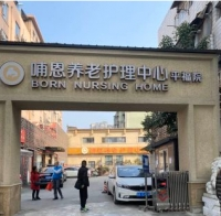 哺恩养老护理中心(平福院)外景图片