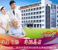 武汉广爱医院(临终关怀科/护理院/养老院)外景图片