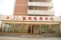 东营胜利中医医院国宾医养养老院外景图片