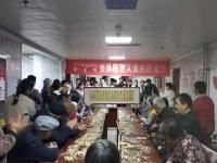 成武县养老康复中心护理院活动图片